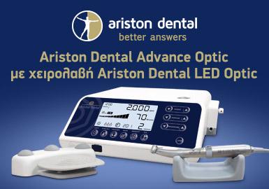 Ariston Dental Advance Optic με χειρολαβή Ariston Dental LED Optic