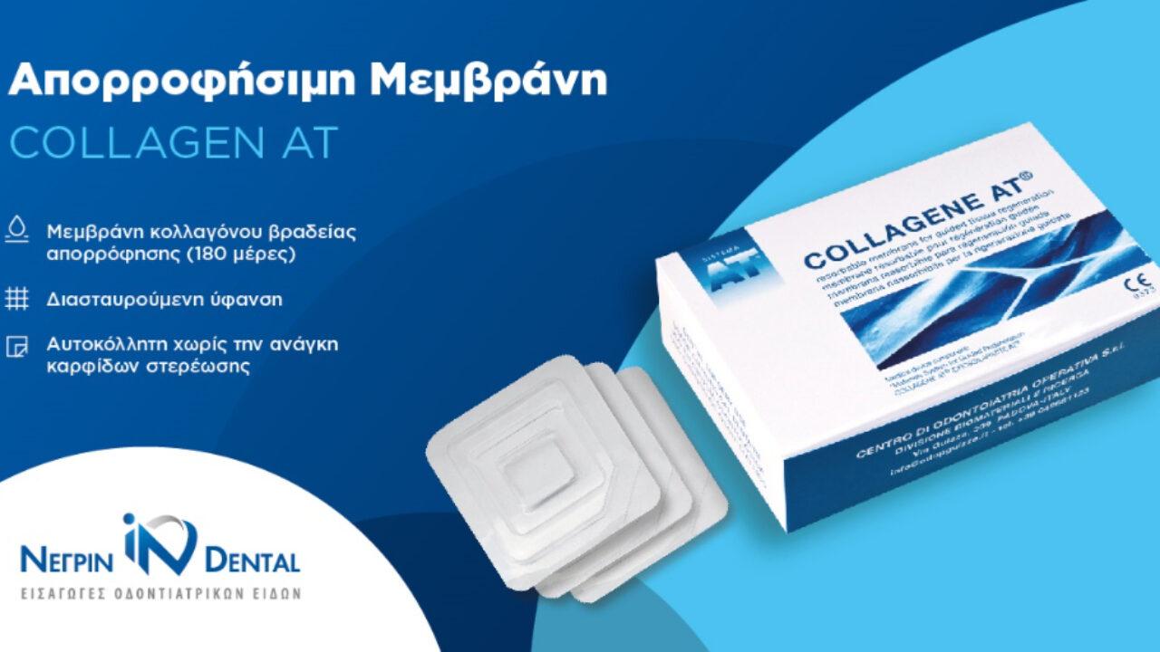 Collagen AT – Μεμβράνη βραδείας απορρόφησης | ΝΕΓΡΙΝ ΙΝ Dental