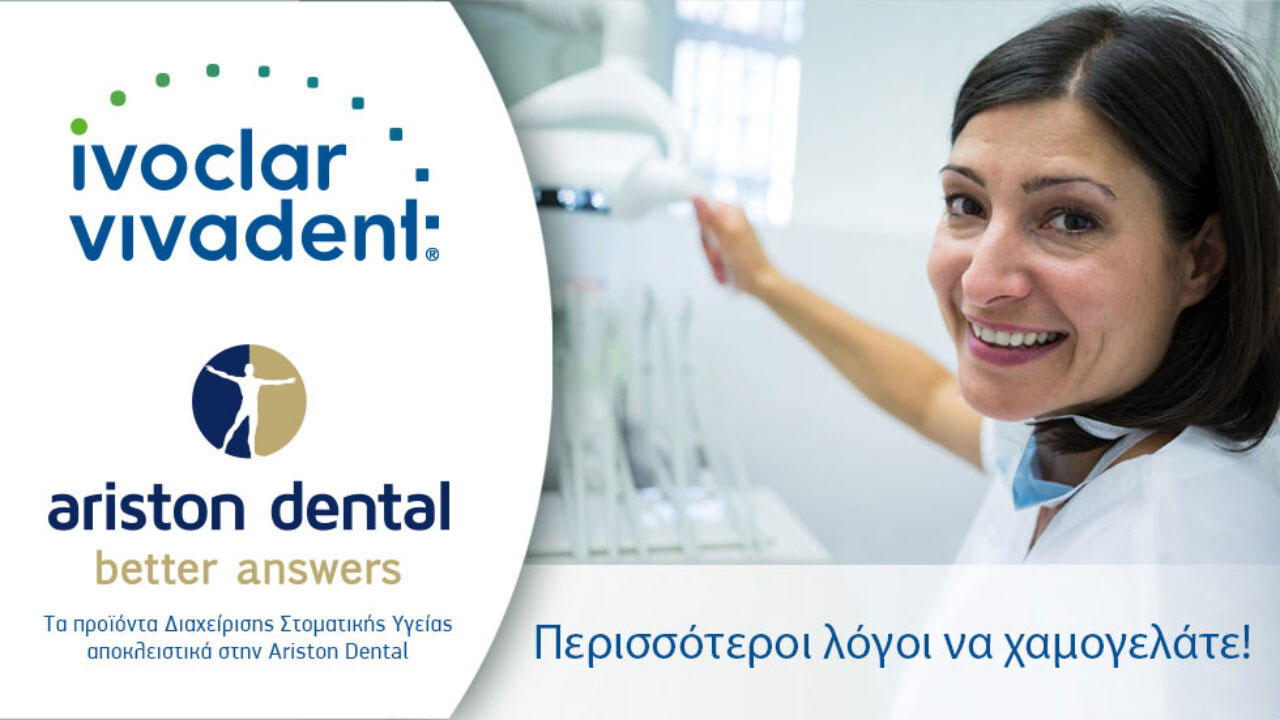 Tα προϊόντα Διαχείρισης Στοματικής Υγείας της Ivoclar Vivadent αποκλειστικά στην Ariston Dental